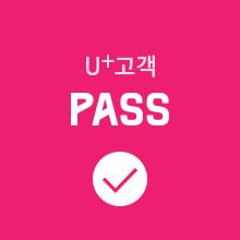 LGU+고객 PASS